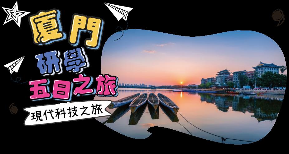 廈門研學四日之旅(現代科技之旅)