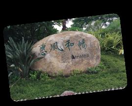 研學主題《閩南傳統文化》